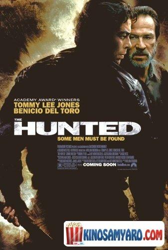 ნადირობა / The Hunted