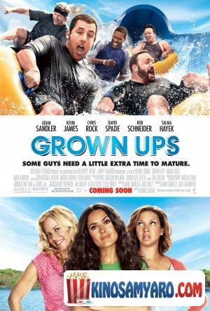 თანაკლასელები / Grown Ups