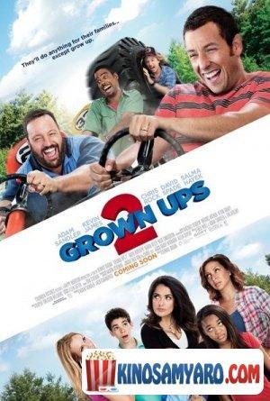 თანაკლასელები 2 / Grown Ups 2