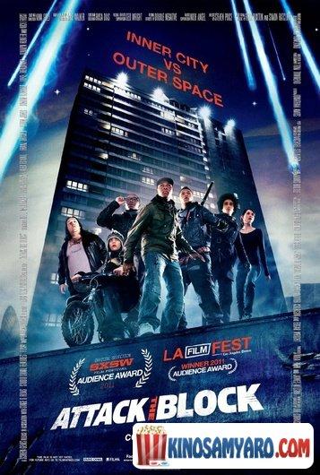 უცხოები უბანში / Attack the Block