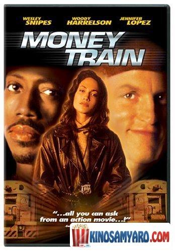 ფულის მატარებელი / Money Train