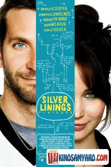 ვერცხლისფერი პიესები / Silver Linings Playbook