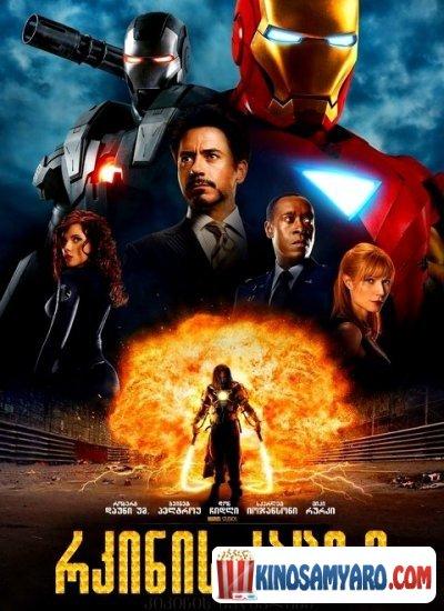 რკინის კაცი 2 / Iron Man 2