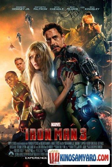 რკინის კაცი 3 / Iron Man 3