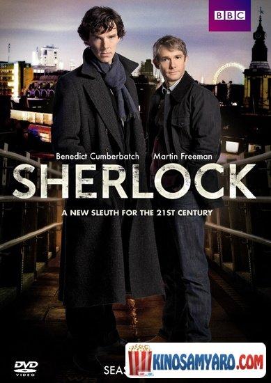 შერლოკი - სეზონი 1 / Sherlock Season 1