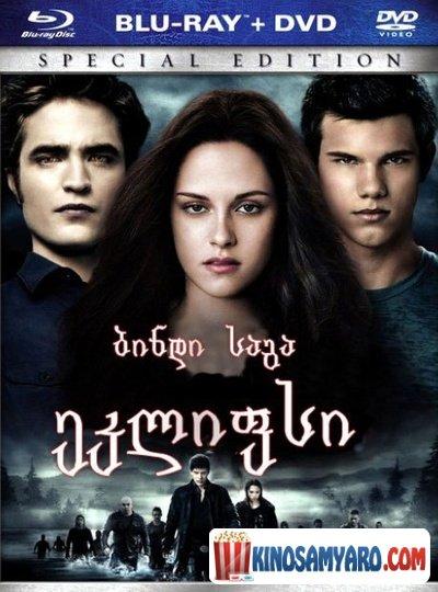 ბინდი საგა: ეკლიფსი / The Twilight Saga: Eclipse