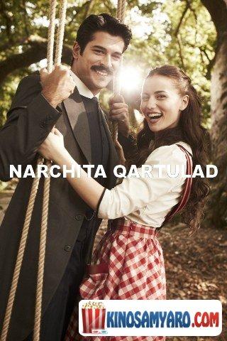 ნარჩიტა / Narchita Qartulad