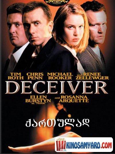 სიცრუის დეტექტორი / Deceiver