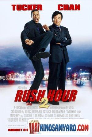 Pikis Saati 2 Qartulad / პიკის საათი 2 / Rush Hour 2