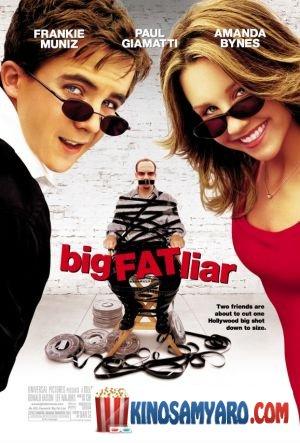დიდი მსუქანი მატყუარა / Big Fat Liar