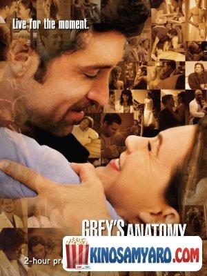 გრეის ანატომია - სეზონი 1 / Grey`s Anatomy Season 1