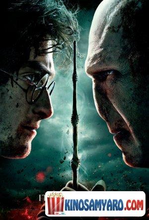 ჰარი პოტერი და სიკვდილის საჩუქარი: ნაწილი 2 / Harry Potter and the Deathly Hallows: Part 2