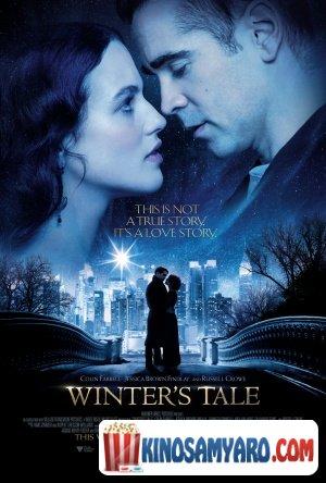 ზამთრის ზღაპარი / Winter's Tale