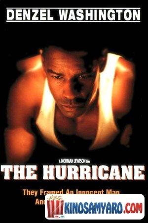 Qarishxali Qartulad / ქარიშხალი / The Hurricane