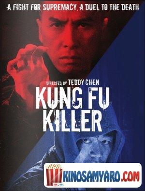 Kungfus Junglebi Qartulad / კუნგ-ფუს ჯუნგლები / Kung Fu Killer
