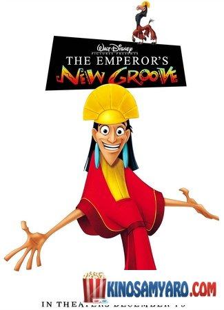 Imperatoris Tavgadasavlebi Qartulad / იმპერატორის თავგადასვლები / The Emperor's New Groove