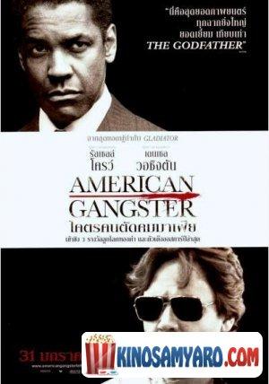 Amerikeli Gangsteri Qartulad / ამერიკელი განგსტერი / American Gangster
