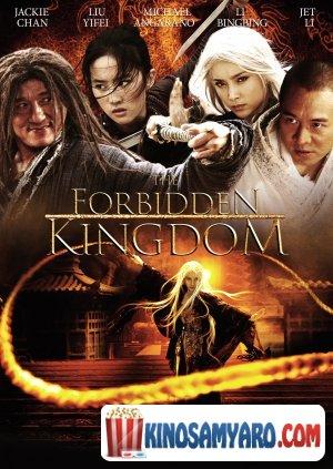 Akrdzaluli Samefo Qartulad / აკრძალული სამეფო (ქართულად) / The Forbidden Kingdom