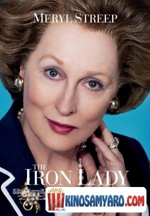 Rkinis Ledi Qartulad / რკინის ლედი (ქართულად) / The Iron Lady
