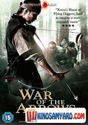 Isrebis Omi Qartulad / ისრების ომი (ქართულად) / War of the Arrows
