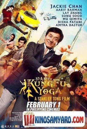 Kung-Fu Ioga Qartulad / კუნგ-ფუ იოგა (ქართულად) / Kung Fu Yoga