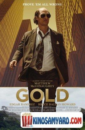 Oqro Qartulad / ოქრო (ქართულად) / Gold