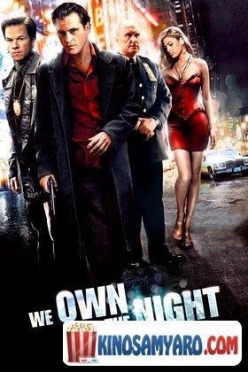 Gamis Mepatroneebi Qartulad / ღამის მეპატრონეები (ქართულად) / We Own the Night