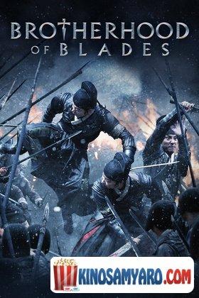 Xmlebis Sadzmo Qartulad / ხმლების საძმო (ქართულად) / Brotherhood of Blades