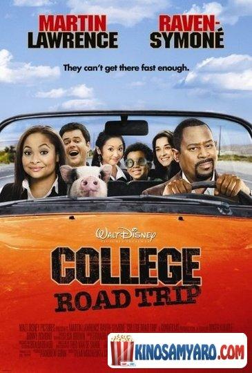 კოლეჯის საგზაო მოგზაურობა / College Road Trip