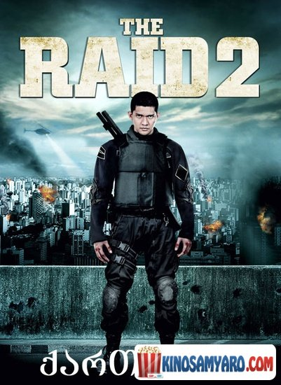 რეიდი 2 / The Raid 2: Berandal