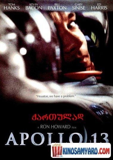 აპოლო 13 / Apollo 13