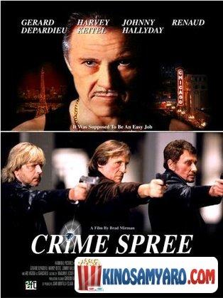 Dzarcva Frangulad Qartulad / ძარცვა ფრანგულად (ქართულად) / Crime Spree