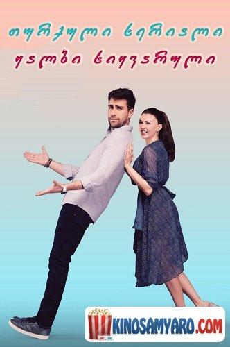 თურქული სერიალი ყალბი სიყვარული (ქართულად) / turquli seriali yalbi siyvaruli (qartulad) / Afili Ask