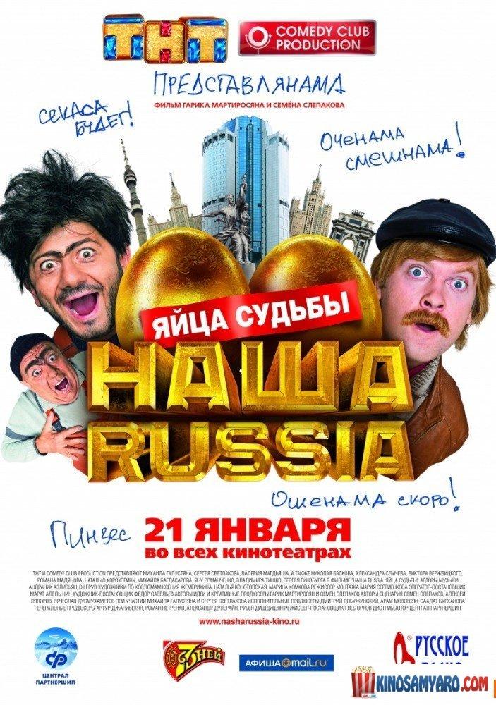 ჩვენი რუსეთი: ოქროს კვერცხები (ქართულად) / Наша Russia: Яйца судьбы