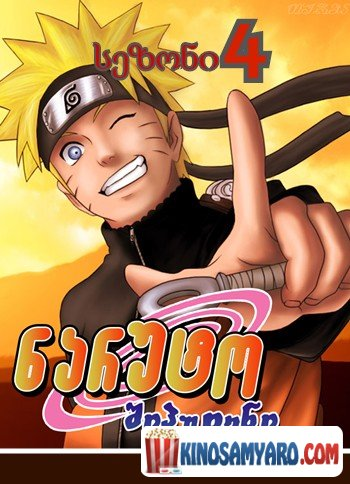 naruto sezoni 4 qartulad / ნარუტო სეზონი 4 (ქართულად) / Naruto Shippuden Season 4