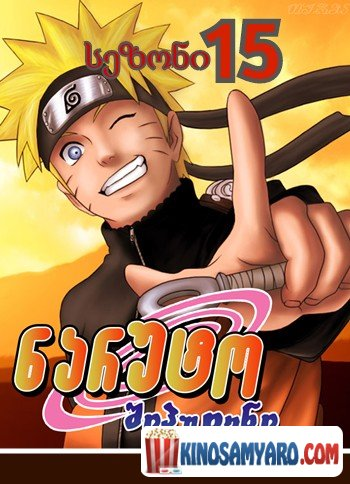 naruto sezoni 15 qartulad / ნარუტო სეზონი 15 (ქართულად) / Naruto Shippuden Season 15