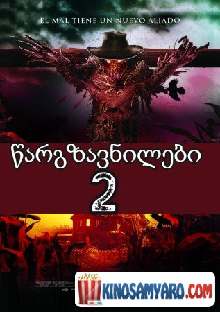 wargzavnilebi 2: safrtxobela qartulad / წარგზავნილები 2: საფრთხობელა (ქართულად) / Messengers 2: The Scarecrow
