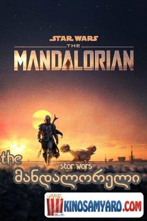 mandaloreli sezoni 1 qartulad / მანდალორელი სეზონი 1 (ქართულად) / The Mandalorian Season 1