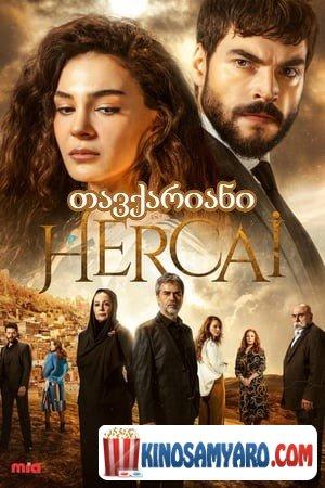 tavqariani (turkuli) (turquli) seriali qartulad / თავქარიანი თურქული (სერიალი) (ქართულად) / Hercai