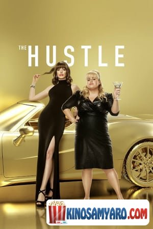 taglitebi (afiora) qartulad / თაღლითები (აფიორა) (ქართულად) / The Hustle